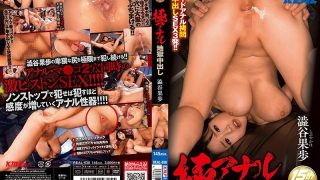 REAL-638 Shibuya Kaho, Jav Censored