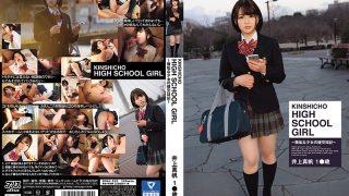 DVAJ-235 Inoue Maho, Jav Censored