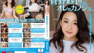 GAOR-119 Kanno Sayo, Jav Censored