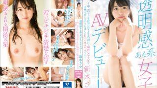 GDTM-186 Araki Saya, Jav Censored