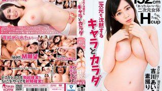 TMHP-069 Yoshikawa Aimi, Jav Censored