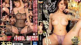 HND-400 Tachibana Ruri, Jav Censored
