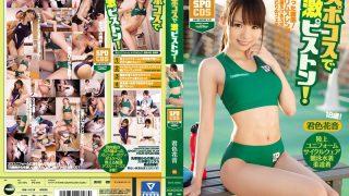 IPZ-946 Kimiiro Kanon, Jav Censored