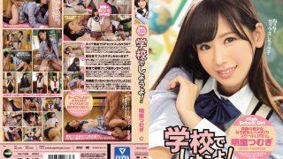 IPZ-949 Akari Tsumugi, Jav Censored
