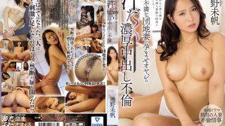 MEYD-263 Tsuno Miho, Jav Censored