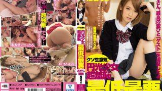 MIAE-067 Shiina Sora, Jav Censored