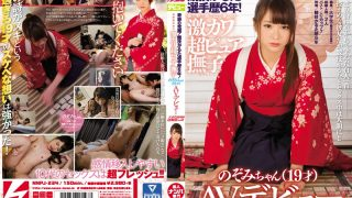 NNPJ-234 Jav Censored