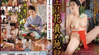 NRPD-014 Matsushima Kaori, Jav Censored