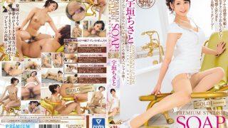 PGD-950 Ugaki Chisato, Jav Censored