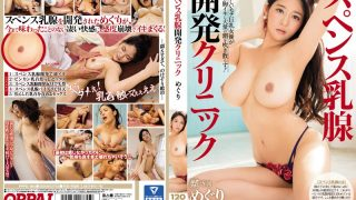 PPPD-564 Meguri, Jav Censored