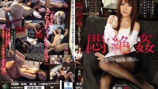 RBD-839 Kouzai Saki, Jav Censored