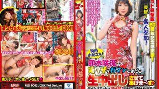 REXD-313 Usui Saryuu, Jav Censored