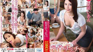 VEC-258 Hanasaki Ian, Jav Censored