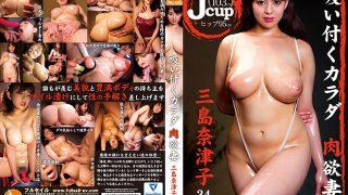 MCT-015 Mishima Natsuko, Jav Censored