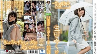 SDAB-041 Ikuta Miku, Jav Censored