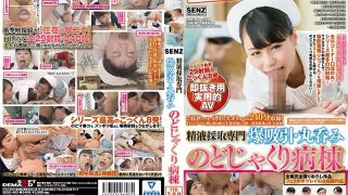 SDDE-493 Jav Censored