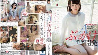 SDMU-611 Komatsu Miyuha, Jav Censored