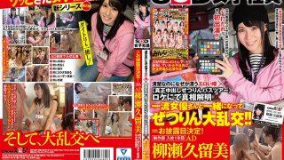 SDMU-618 Kitagawa Yuzu, Jav Censored