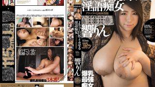DCUG-001 Hibiki Rin, Jav Censored