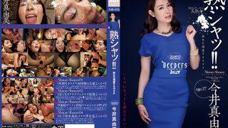 DJE-073 Imai Mayumi, Jav Censored