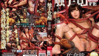 MKMP-164 Sakura Kizuna, Jav Censored