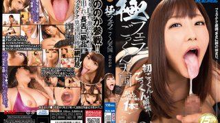 REAL-640 Isumi Nonoka, Jav Censored