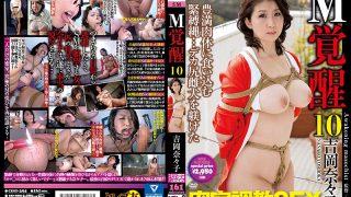 CESD-394 Yoshioka Nanako, Jav Censored