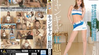 DPMI-019 Mizuki Ren, Jav Censored