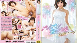 MXGS-966 Mizutori Fumino, Jav Censored