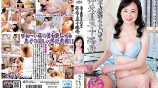 UAAU-82 Mashita Chizuru, Jav Censored