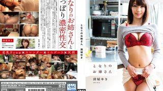 VGD-184 Kiyoshiro Yuki, Jav Censored