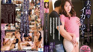 TAMA-018 Tsuno Miho, Jav Censored