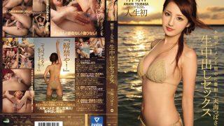IPZ-959 Amami Tsubasa, Jav Censored