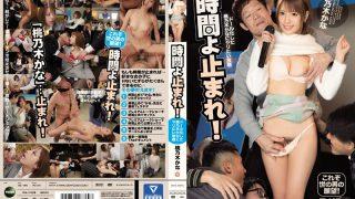 IPZ-971 Momonogi Kana, Jav Censored