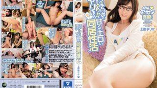 IPZ-974 Uezono Yurika, Jav Censored