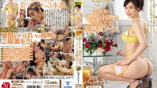 JUY-180 Matsuyuki Kanae, Jav Censored