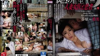 JUY-194 Tanihara Nozomi, Jav Censored