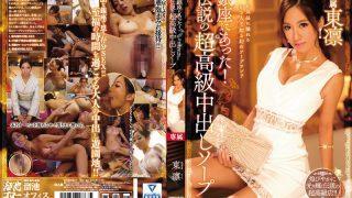 MEYD-262 Azuma Rin, Jav Censored