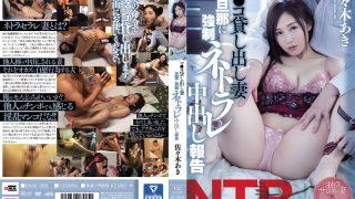 MIAE-068 Sasaki Aki, Jav Censored