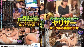 MRXD-026 Usui Saryuu, Jav Censored