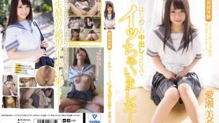 MUKD-421 Aise Miki, Jav Censored