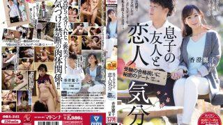 OBA-345 Kasumi Reiko, Jav Censored