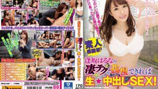 WANZ-628 Aisaka Haruna, Jav Censored