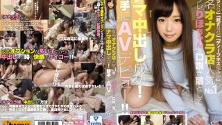 WANZ-629 Aise Miki, Jav Censored