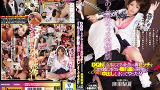 WANZ-633 Mari Rika, Jav Censored