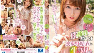 XVSR-244 Hatano Yui, Jav Censored