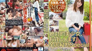 ABP-615 Suzumura Airi, Jav Censored