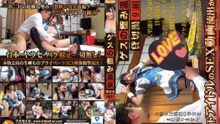 GES-017 Azuki, Jav Censored