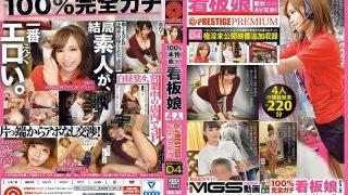 YRH-142 Akiyoshi Kanon, Jav Censored