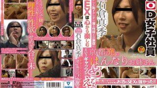 SDMU-643 Ishikura Maki, Jav Censored